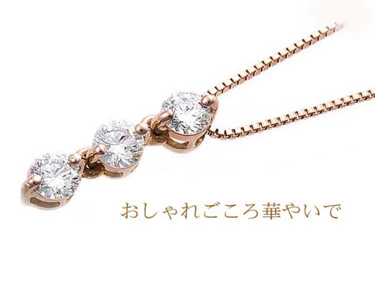ダイヤモンドステーションネックレス
