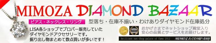 ダイヤモンドバザール1
