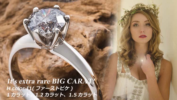 ダイヤモンドリング1.5ct