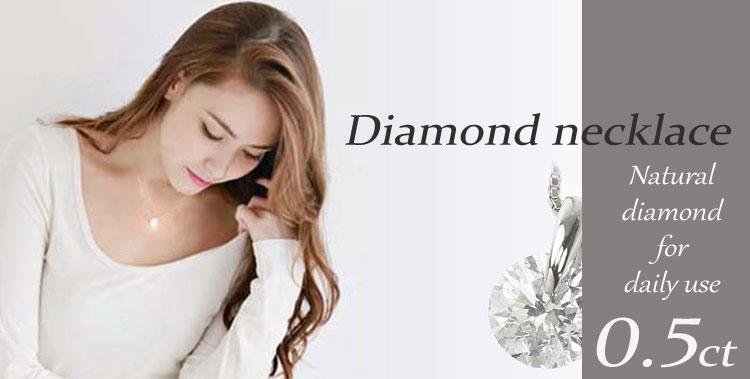 ダイアモンドネックレス0.5ct