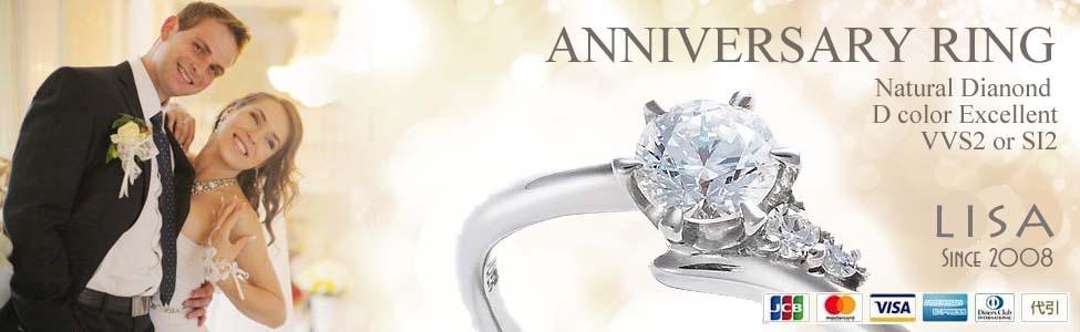 ダイヤモンドリングソリティアとエタニティ激安通販。LISA