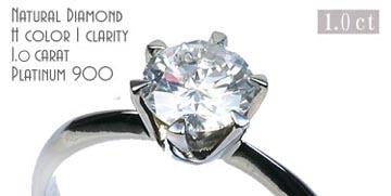 1.0ct大きな一粒ダイヤモンドリング