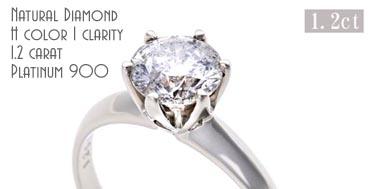 1.2ct大きな一粒ダイヤモンドリング