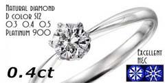 DカラーSI2激安一粒ダイヤモンドリング