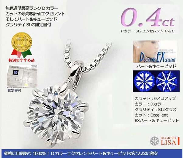 0.4ct、DカラーSI2、エクセレントが10万円台