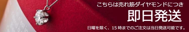 0.5カラットダイヤネックレスが5万円台