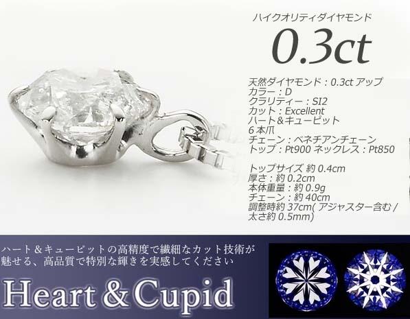 0.3ctダイヤネックレス
