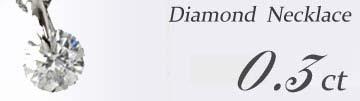 ダイヤネックレス、激安0.3
