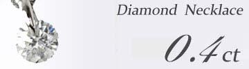 ダイヤネックレス、激安0.5