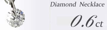 ダイヤネックレス、激安0.6