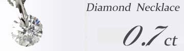 ダイヤネックレス、激安0.7