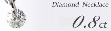 ダイヤネックレス、激安0.8
