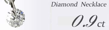 ダイヤネックレス、激安0.9