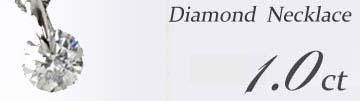 ダイヤネックレス、激安1.0