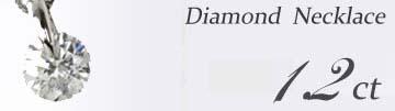 ダイヤネックレス、激安1.2