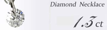 ダイヤネックレス、激安1.3