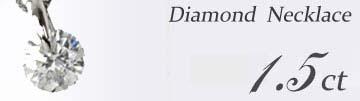 ダイヤネックレス、激安1.5カラット