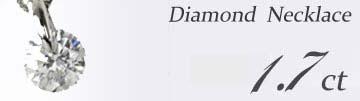 ダイヤネックレス、激安1.
