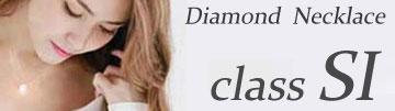 Sクラスダイヤモンドネックレス
