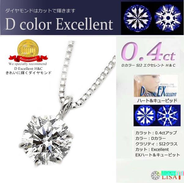 0.4カラットダイヤモンドDカラーExcellentカット
