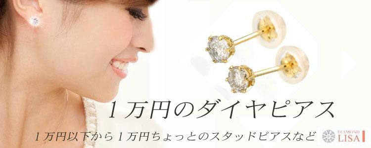ダイヤモンドピアス激安1万円