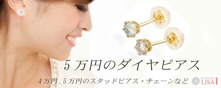 ダイヤモンドピアス激安5万円