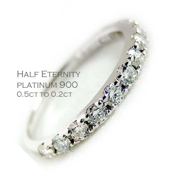 ダイヤモンドハーフエタニティ、プラチナ900
