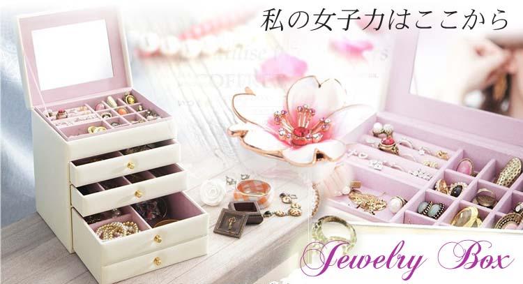 ダイヤモンド宝石箱