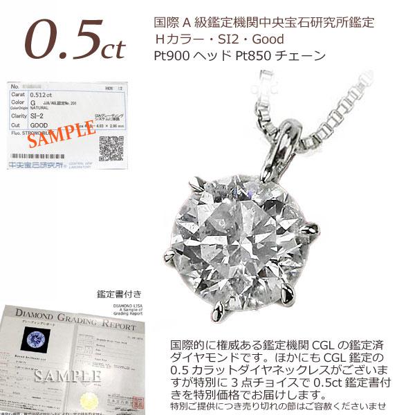 0.5ctダイヤネックレス