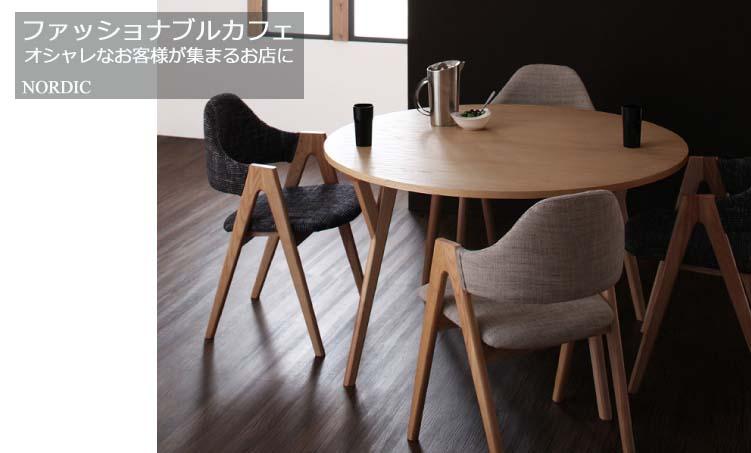 オシャレなレストランに置きたい椅子