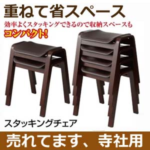 スタッキング会議椅子