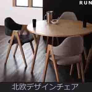 北欧スタッキング椅子