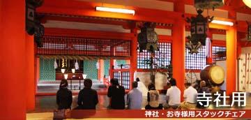 寺社用法事お祓い椅子