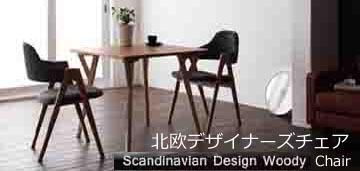 北欧デザインチェア