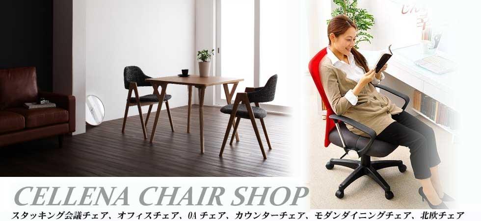実用スタッキングチェアとおしゃれな椅子