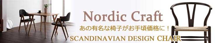 北欧デザイン