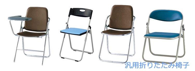スタッキング椅子折りたたみ椅子