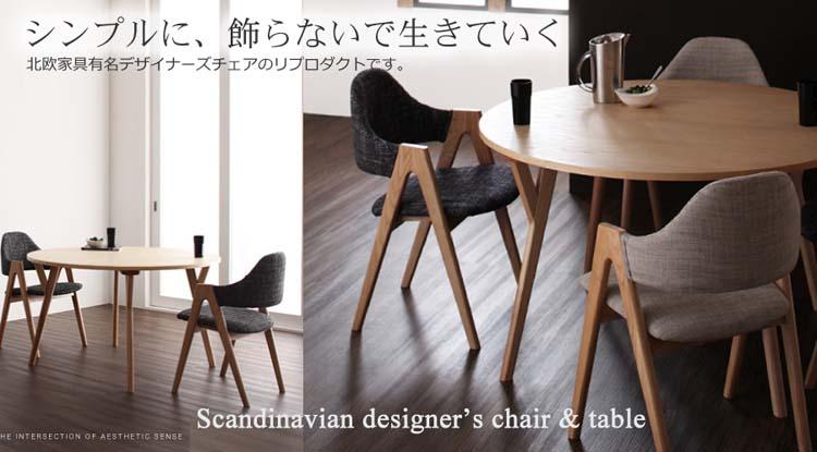北欧デザイナーズテーブル