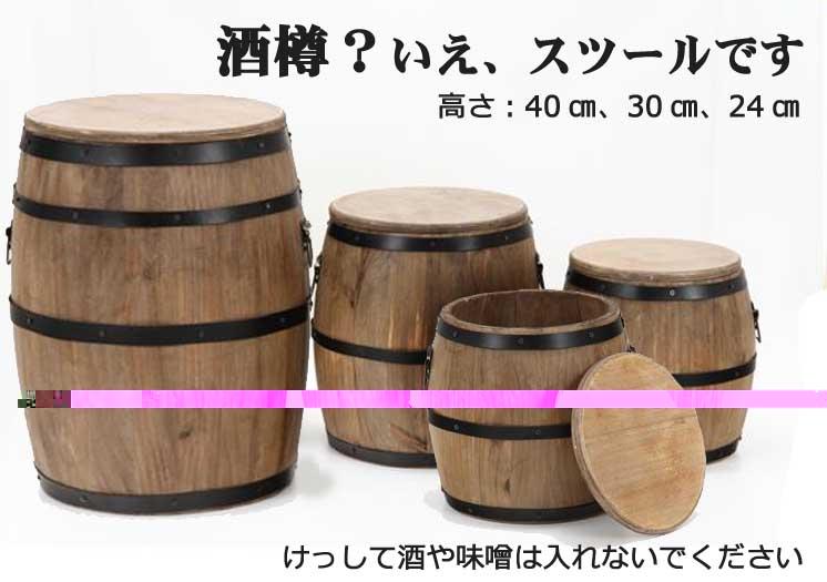 ドラム缶チェア