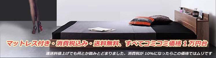 マットレス付き1万円シングルベッド