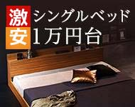 激安ベッドシングル1万円台!