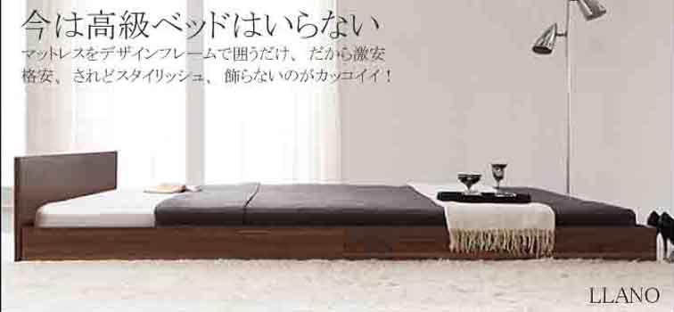 ローベッドシングル、価格1万円台