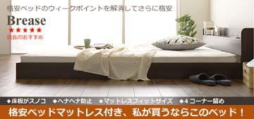 オススメの人気ベッドマットレス付き1万円台