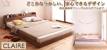 マットレス付きシングルベッド【Claire】クレール