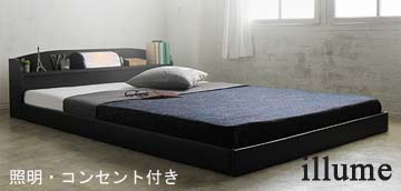 マットレス付きダブルベッド