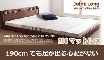 ロングサイズベッド、ダブル
