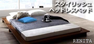 オススメのダブルベッド