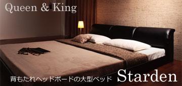 キングサイズローベッド