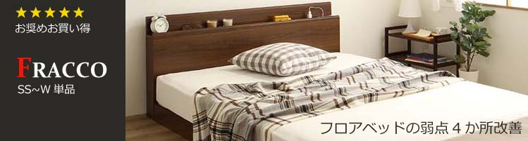 おすすめシングルベッドマットレス付き
