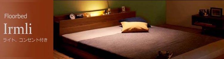 セミダブルベッドのおすすめ